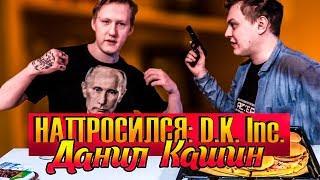НАПРОСИЛСЯ: D.K. Inc. (Даня Кашин)