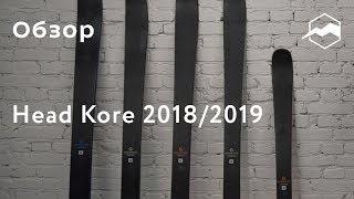 Горные лыжи Head Kore. Обзор линейки 2018/2019