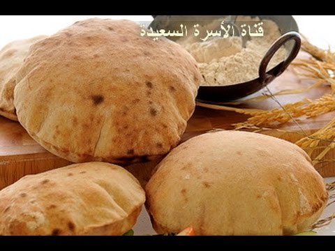 أسهل طريقة لعمل الرغيف البلدي الصحي  وبدون إستخدام الفرن - Pita Bread - قناة الأسرة السعيدة