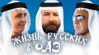 Жизнь русских в Дубае