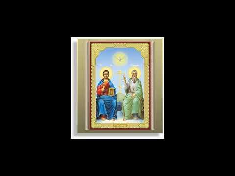 Молитва об исцелении  Святой Троице