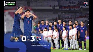 ไฮไลท์ฟุตบอลโลก 2022 รอบคัดเลือก : อินโดนีเซีย - ไทย 0 - 3 วิเคราะห์หลังเกม โค้ชโจ้ ศรายุทธ ชัยคำดี