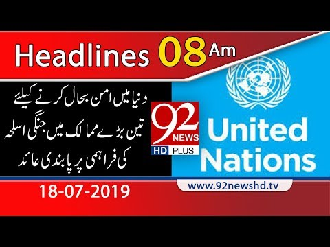 News Headlines   8 AM   18 July 2019   92NewsHD