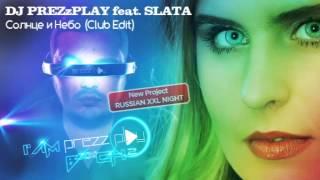 DJ PREZzPLAY feat. SLATA - Солнце и Небо (Solnze i nebo) (club edit 2015)