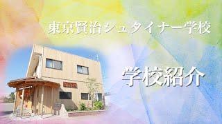 東京賢治シュタイナー学校~学校紹介~(3分48秒)