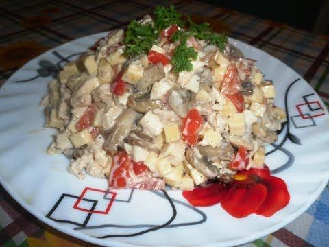 Салат с курицей, сыром, грибами и помидорами