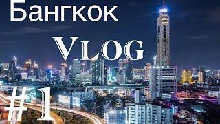 Таиланд. Бангкок. Что посмотреть. Baiyok suite hotel, Central world   УЛИЧНАЯ ЕДА, ШОПИНГ, ЦЕНЫ