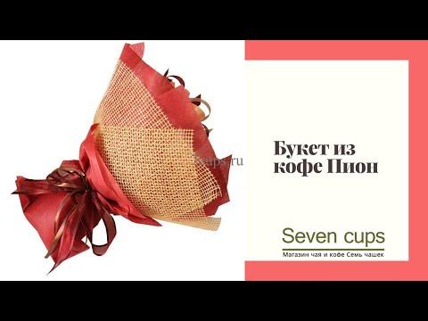 Букет из кофе - Пион