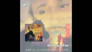 Abdul Majeed Abdullah … Men Yegool Elzain | عبدالمجيد عبدالله … من يقول الزين تحميل MP3