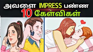 10 QUESTIONS TO IMPRESS HIM/HER | Keralathambi | Tamil |
