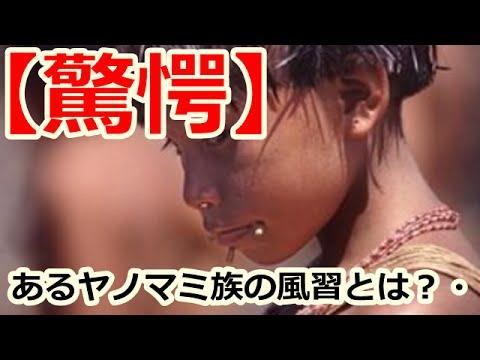 【驚愕】あるヤノマミ族の風習とは?・・・
