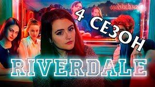 Ривердейл 4 сезон - Дата выхода, анонс, содержание