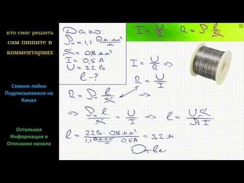 Физика Спираль изготовлена из нихромовой проволоки с площадью поперечного сечения 0,8 мм2. Какова