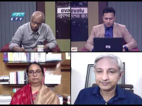 Ekusher Raat | একুশের রাত | বিষয়: করোনায় শিক্ষা পদ্ধতি | 17 July 2021 | ETV Talk Show