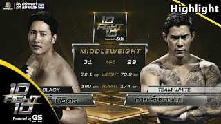 Highlight สุดเดือด!!!  กาย รัชชานนท์  VS ไนกี้ นิธิดล | 10 Fight 10