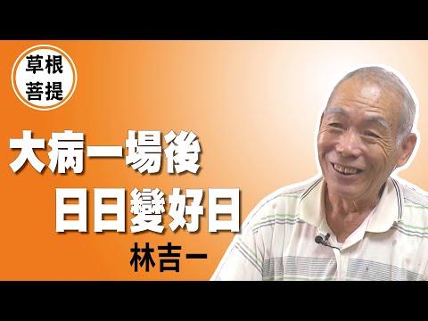 【草根菩提】20201202 - 行善破千災 - 林吉一