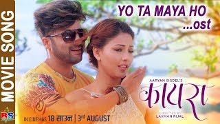YO TA MAYA HO   New Nepali Movie Song-2018   KAIRA   Aaryan Sigdel   Samragyee RL Shah  Laxman Rijal