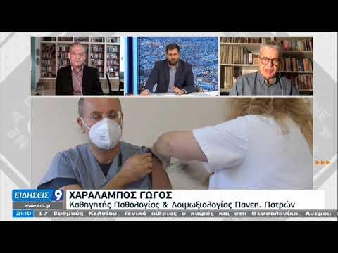 Κορονοϊός | Υψηλό παραμένει το επιδημιολογικό φορτίο | 31/12/2020 | ΕΡΤ
