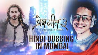 PREM GEET 3 | Hindi Dubbing in Mumbai || Bollywood ||