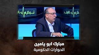 مبارك ابو يامين - الحوارات الحكومية - نبض البلد