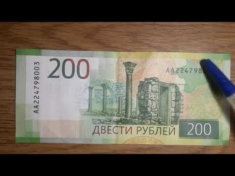 НОВАЯ БАНКНОТА 200 РУБЛЕЙ. РОССИЙСКИЕ ДЕНЬГИ ЕВРОПЕЙСКОГО ДИЗАЙНА. НОВАЯ ЦВЕТНАЯ БАНКНОТА 200 РУБЛ
