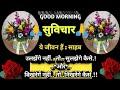 Good morning status | Good morning whatsapp status | Good morning video | suvichar status | Anmol