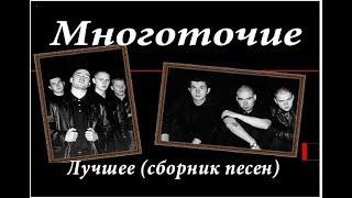 Многоточие - Лучшее (сборник песен)