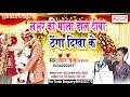 D.J लभर को माला डाल दिया ठेंगा दिखा के - Lal Babu - New Bhojpuri Hit Song - Sanjivani Bhojpuri video download