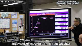 超小型レーダー衛星1号機 QPS研、打ち上げ成功