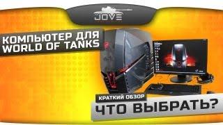 Компьютер для World Of Tanks: Что выбрать? Краткий обзор.