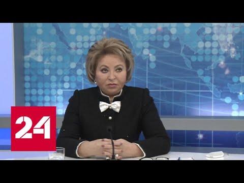 Матвиенко: государство должно предоставлять квартиры многодетным семьям - Россия 24