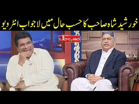 Khursheed Shah Latest Interview 2018 – Hasb e Haal – Dunya News