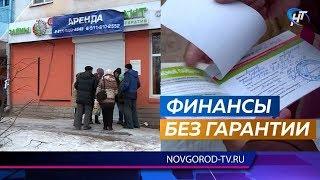 Потребительский кооператив «Финанс-Гарант» внезапно исчез из Великого Новгорода