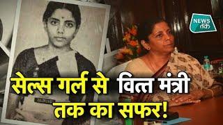 निर्मला सीतारमण के जीवन की ये अनोखी कहानी सुनी SPECIAL  #NewsTak #nirmalasitharaman