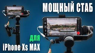 Лучший стабилизатор для iPhone Xs Max?