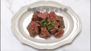 宝塚受験生のダイエットレシピ〜牛肉のごまじょうゆ〜のサムネイル