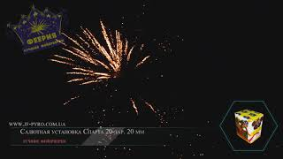 """Салют Спарта 20 выстрелов от компании Интернет-магазин пиротехнических изделий """"Fire Dragon"""" - видео"""