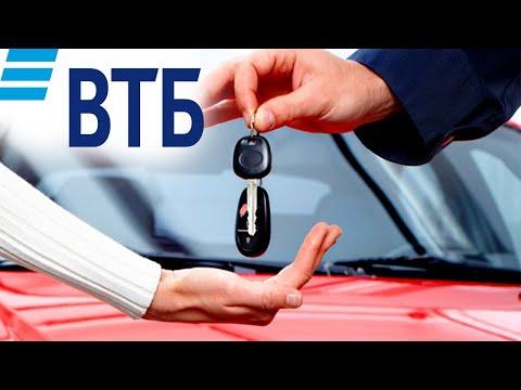 Автокредит от ВТБ. Кредит на новый автомобиль