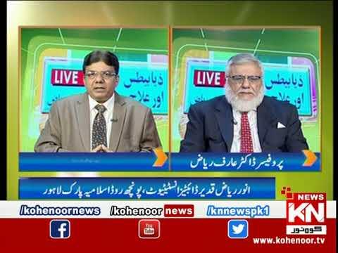 Ziabetes Aur Elaag 07 May 2021 | Kohenoor News Pakistan