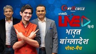 टीम इंडिया ने क़रीबी मुकाबले में बांग्लादेश को हरा, अपने नाम की सीरीज़.  करेंगे रोमांचक मुकाबले की बात, गौरव कपूर, वीरेंद्र सहवाग और अजय जडेजा के साथ, My11Circle प्रेजेंट्स #CricbuzzLIVE हिन्दी पर   #INDvBAN #ShivamDube