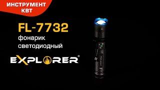 Фонарик светодиодный с регулируемым фокусом FL-7732 , серия «EXPLORER»