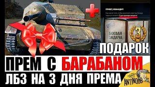 ПОДАРОЧНЫЙ ПРЕМ ТАНК И 3 ДНЯ ПРЕМА ОТ WG НА ДЕНЬ РОЖДЕНИЯ World of Tanks?