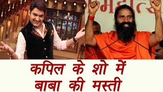 The Kapil Sharma Show Baba Ramdev The Next Special Guest  FilmiBeat