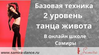 "www.samira-dance.ru -  ""Основная база. 2 уровень"" (Samira"