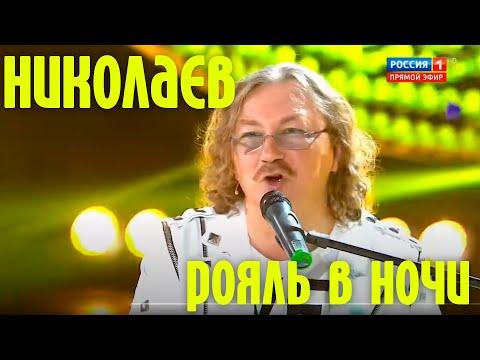 """Игорь Николаев """"Рояль в ночи"""""""