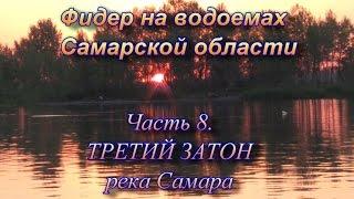 Рыбалка в третьем затоне на реке самаре