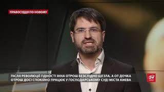 """Як проходять перевірку судді-родичі  """"слуг Януковича """",..."""