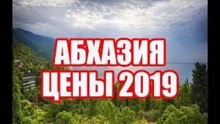 ЦЕНЫ АБХАЗИЯ 2019