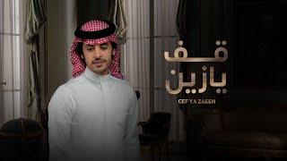 صالح ال كليب - قف يازين (حصرياً) | 2021 تحميل MP3