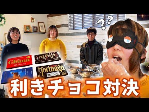【目隠しチャレンジ!】スリーハイ 第1回利きチョコ選手権!!☆